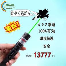 評価No.1超高出力レーザーポインター303カラス撃退緑色レーザー10000mw 鳩退治 効果100%あり
