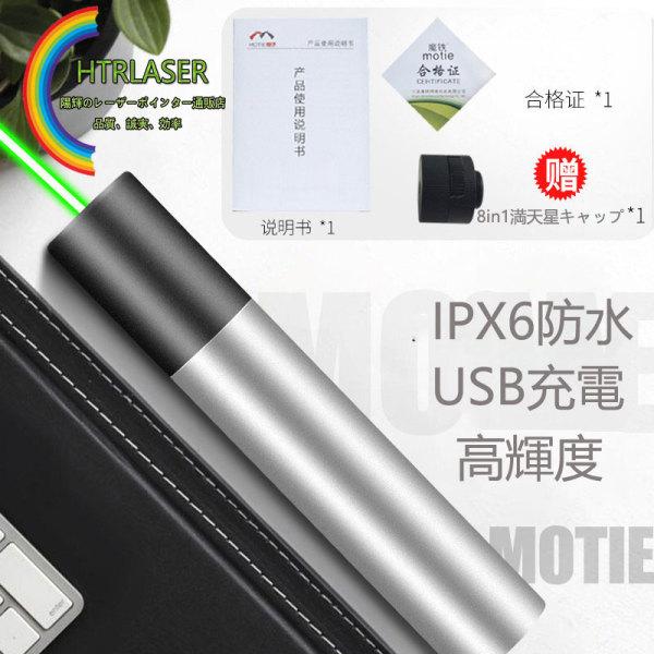 高輝度IPX6防水レーザーポインター USB充電-8in1満天星キャップ カラス撃退 屋外工事用レーザー 耐久性優れた 緑色赤色
