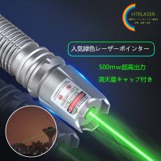 人気500MW 532nm 超高出力レーザーポインターclass IV カラス撃退 工事用アウトドアレーザー