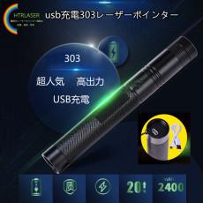 usb充電式303レーザーポインター赤色1000mw/緑色5000mw/紫色100mw カラス撃退 天体観測 科学研究 工事仕事 など用途