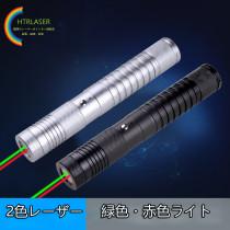赤と緑のダブルライト2色レーザーポインター 50mw緑色・30mw赤色搭載二色天体観察レーザーポインター