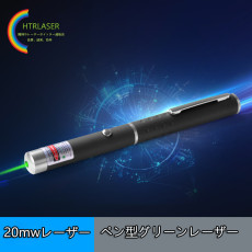 20mW 532nm 緑色 レーザーポインター ペン型 天文学星観察 猫おもちゃ 単四電池 クラスIIIBレーザー