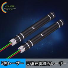 新型赤と緑の2色レーザーポインター USB充電式 50mw緑色・30mw赤色搭載二色天体観察レーザー