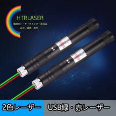 USB充電式新型赤と緑の2色レーザーポインター  50mw緑色・30mw赤色搭載二色天体観察レーザー