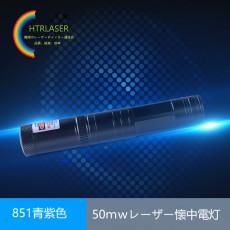 高品質 851レーザーポインター青紫50mwレーザー懐中電灯