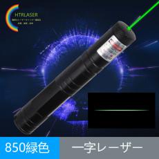 一字レーザー 工事用 高品質 851レーザーポインター緑色 30mw 520nm レーザー