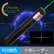 十字レーザー 工事用 高品質 851レーザーポインター緑色 30mw 520nm レーザー