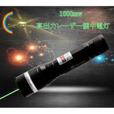 新品1000mw クラスIIIB 緑色レーザーポインター532nm 遠距離飛びレーザー強力ラス撃退 野外活動用レーザー