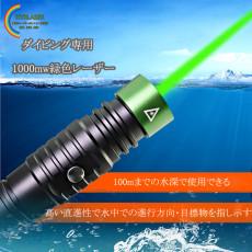100mまでの水深で使用できるダイビング専用レーザーポインター視認性の高い緑色レーザー
