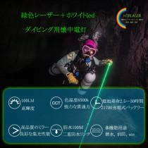 水中信号灯100mまでの水深で使用できるダイビング専用led付きレーザーポインター視認性の高い緑色レーザー
