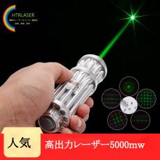 5000mw 532nm 緑色レーザーポインター高出力 人気ガトリング 野外活動用 満天星キャップ付き
