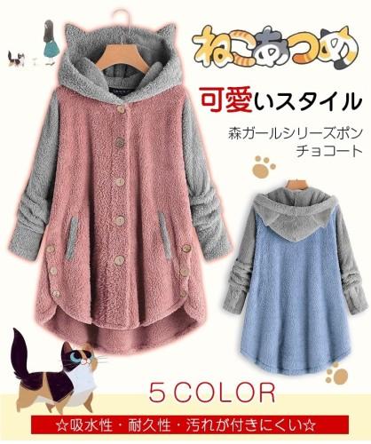 【日本人氣貓耳朵外套】レデイーズふわふわコート