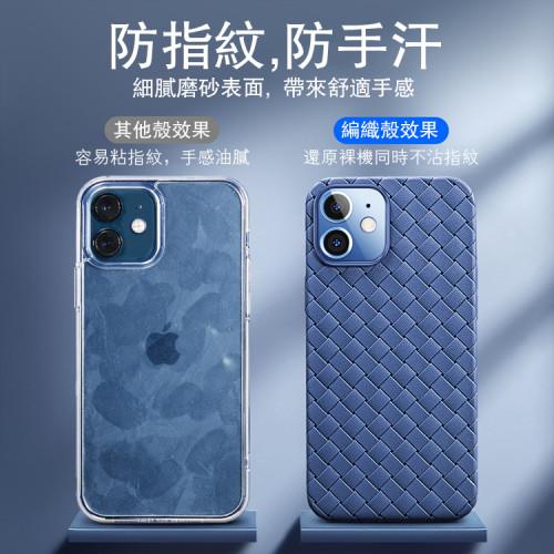 【格紋手機殼】iPhone12 全系列 BV全包編織格紋手機殼  下訂任意兩款保護殼贈10000大容量行動電源