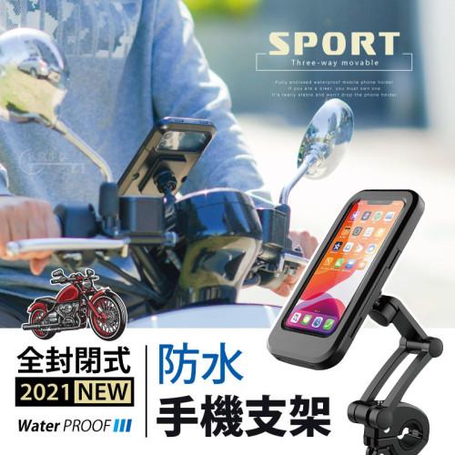 【手機支架】軍工級 機車戶外騎行摩托車自行車防水手機支架 導航摩托車車把防水支架