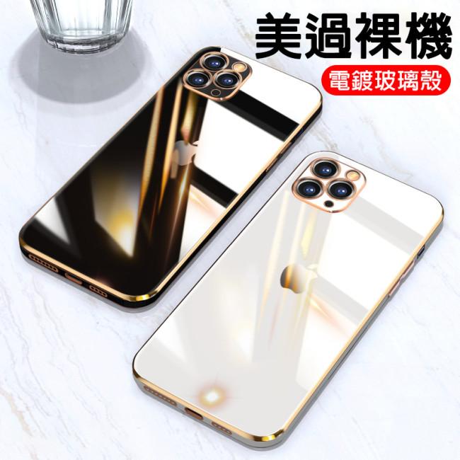 【電鍍玻璃殼】純色電鍍晶鑽玻璃iPhone保護殼 下訂兩個附贈10000大容量行動電源