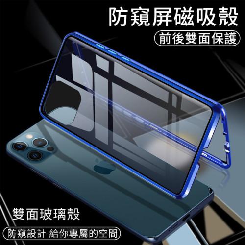 【磁吸手機殼】iPhone系列双面防窥屏磁性手机壳