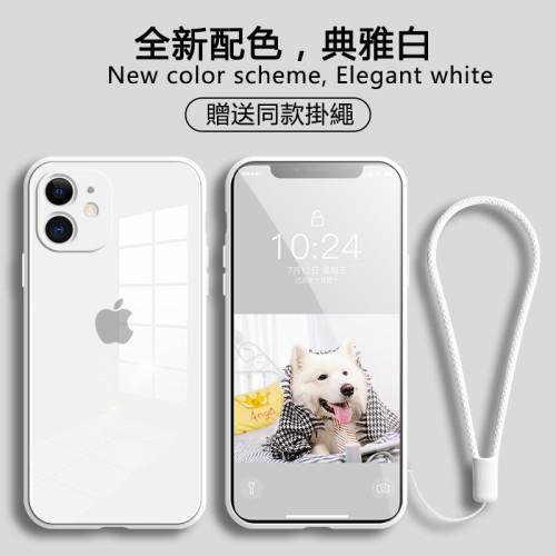 【純色玻璃防護殼】(全新配色)iphone液態鋼化玻璃防摔保護殼(附同款掛繩) 下訂2個附贈4線行動電源