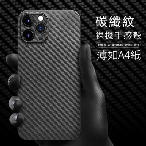 【炭纖維保護殼】炭纖維磨砂超薄iPhone保護殼
