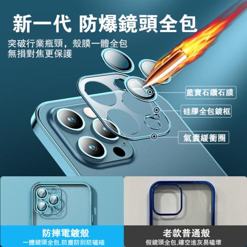 【 電鍍透明殼】iPhone系列 自帶鏡頭膜 • 電鍍透明殼殼 全場任選下訂2個 送大容量行動電源