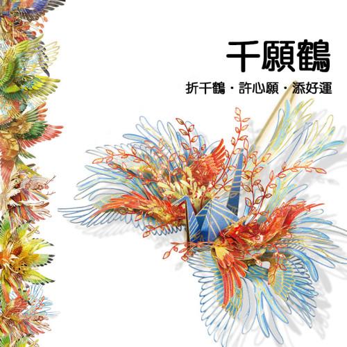 手工DIY 千願鶴系列 3D立體金屬拼圖  折千鶴 許心願 添好運