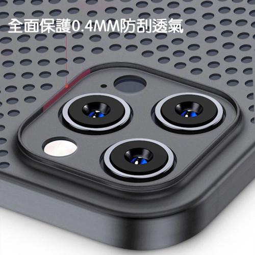超薄磨砂網孔透氣散熱手機殼 全包保護 舒適手感