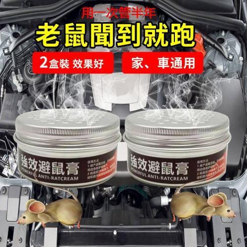 【避鼠膏】引進日本技術 最新研製强效避鼠膏 最受歡迎的避鼠產品!避鼠避蟑螂、避蚊蟲都可!