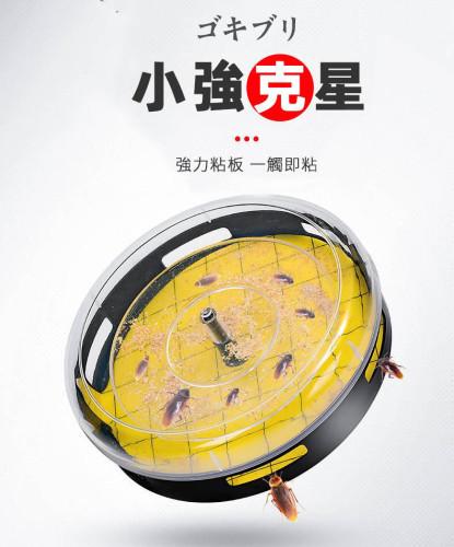 【捕蟑螂神器】圓形捕蟑螂神器,全方位入口,讓蟑螂無處可逃