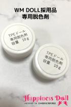 TPE製ラブドール 専用脱色剤  WMDOLL工場採用品(即納・送料無料)