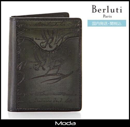 ベルルッティ財布 コピー Berluti Jagua Extra 折りたたみ財布