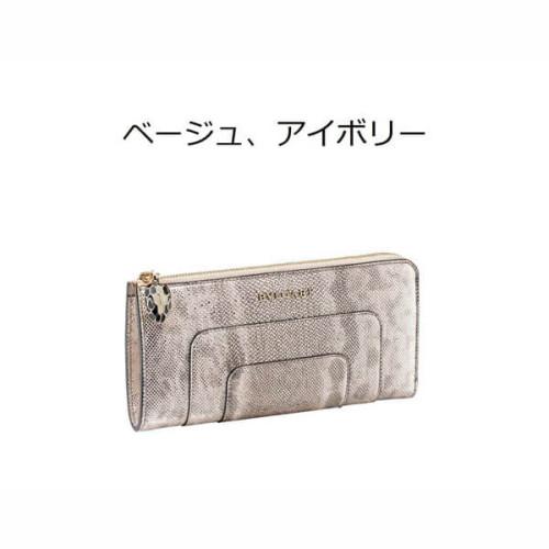 ☆ブルガリ☆セルペンティ フォーエバー 長財布 コピー4色 メタリック