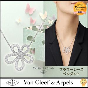 【SALE】ヴァンクリーフ&アーペル フラワーレース ペンダント 偽物Diamond