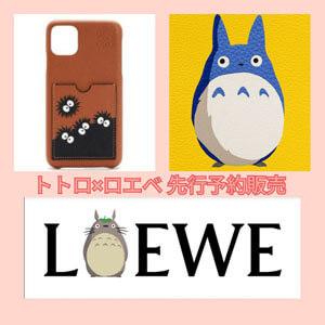 トトロコラボ先行販売【LOEWE】iPhone11 pro Max スマホケース偽物 C718C54X01