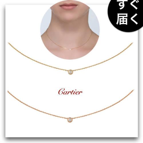 カルティエ ネックレス コピー XS Cartier ディアマン レジェB7224517