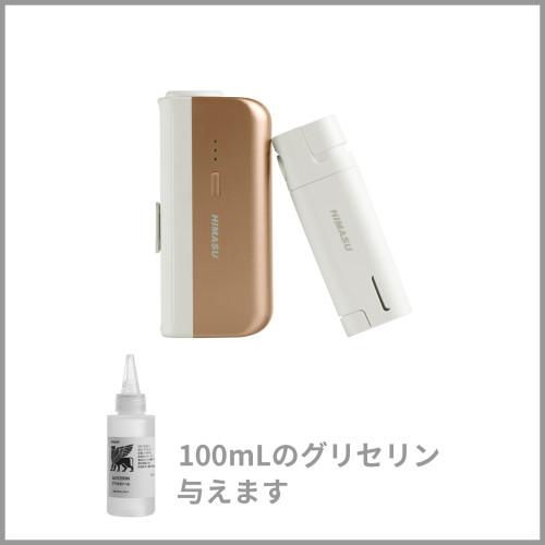 Himasu 1 Be 3—ゴルド