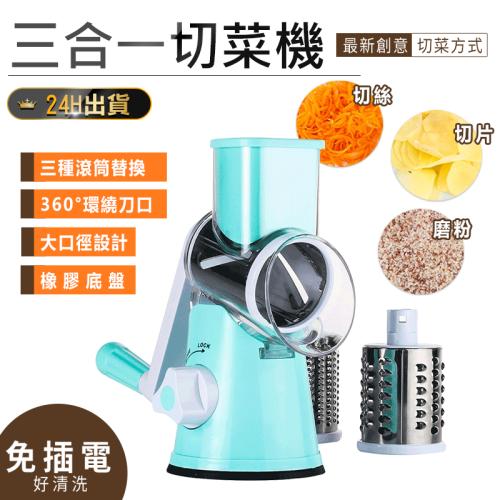 【三合一切菜機】廚房神器 滾筒切菜切絲神器