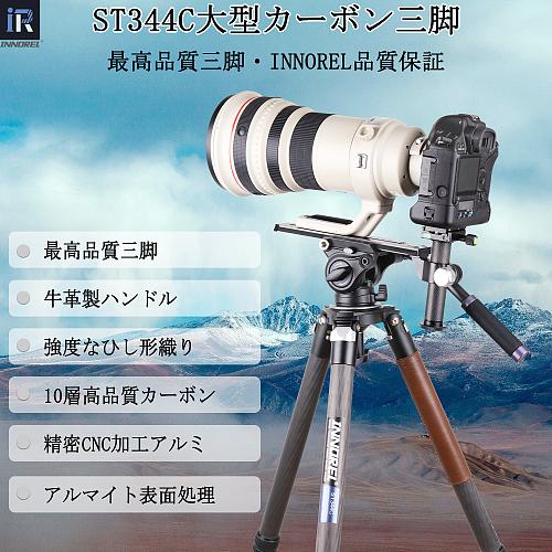 INNOREL 超軽量大型カーボン三脚 ST344C
