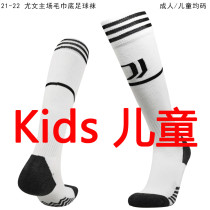 2021/22 JUV Home White Kids Sock