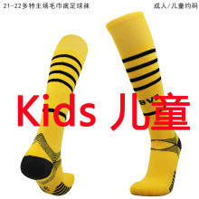 2021/22 BVB Home Yellow Kids Sock