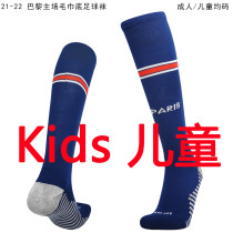2021/22 PSG Home Blue Kids Sock