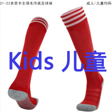 2021/22 Benfica Home Red Kids Sock