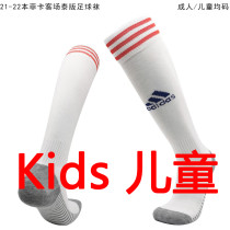 2021/22 Benfica Away White Kids Sock