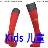 2021/22 Rangers Home Red Kids Sock