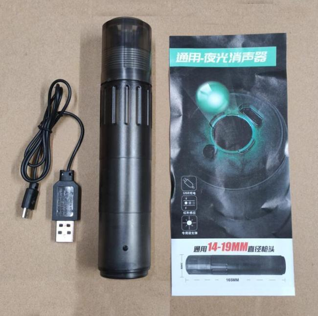 XYL Auto Tracer Silencer 14-19mm