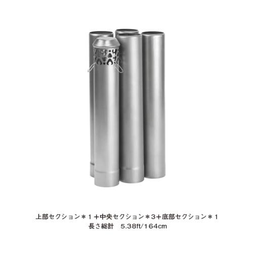 チタン煙突セット | 円筒形煙突 | ソリッドセクション煙突 | POMOLY 2021新シリーズ
