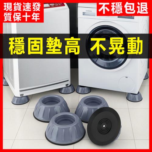 家用電器冰箱洗衣機防震腳墊