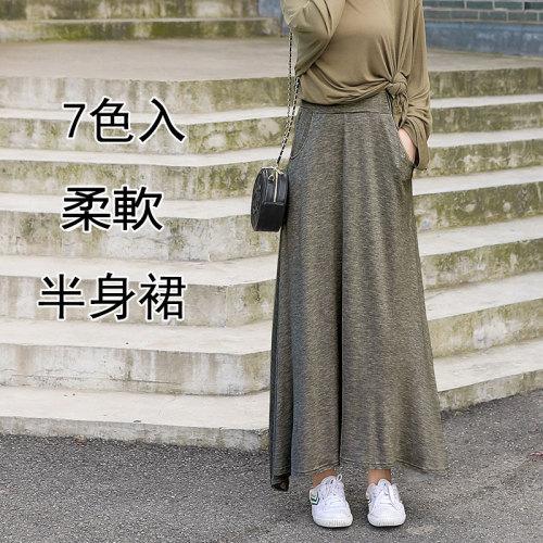 【2021新品韓國直郵 】 莫代爾寬鬆半身長裙 高腰顯瘦 口袋A字裙~柔軟親膚 優質面料舒適有彈性!