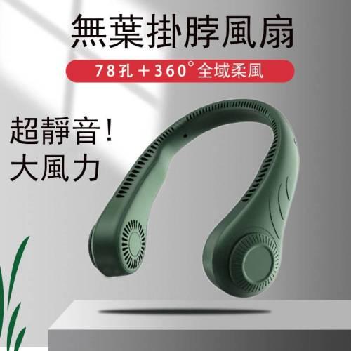 【夏日必備!】新款懶人無葉挂脖風扇,360°環形柔風,靜音USB小風扇!隨身空調!
