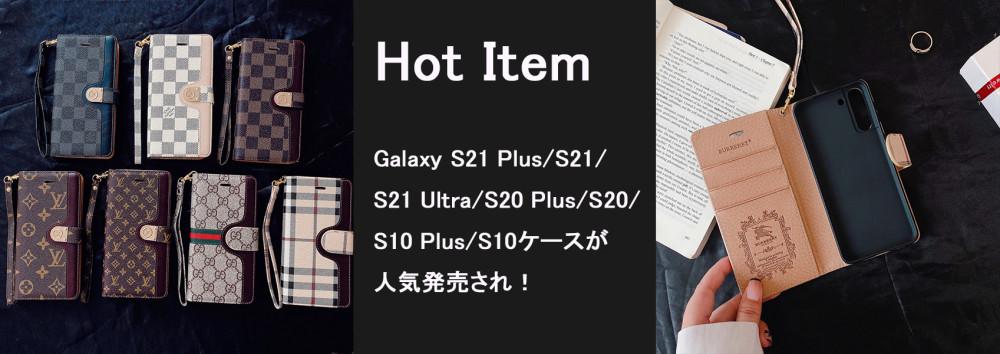 Galaxy S21Plusブランドケース