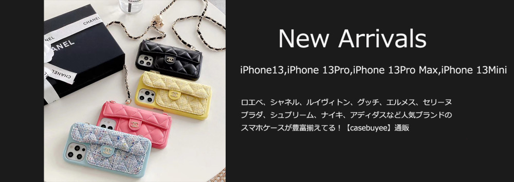 iPhone13ブランドケース